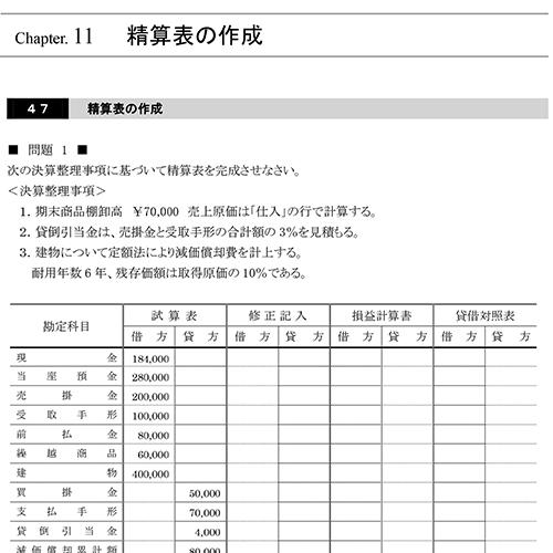 スッキリ 簿記 3 級 解答 用紙