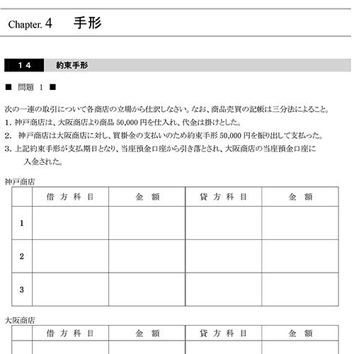 過去問題集 日商簿記 3級 - o-harabook.jp