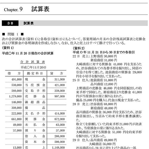 日商簿記初級・3級(最新版) - 解答用紙ダウン …